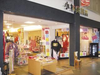 AUTHENTIC 美しいきもの 小林呉服店の店舗画像1