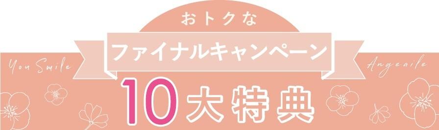 final-10tokuten_ttl