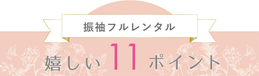 furisode_11tokuten_ttl02