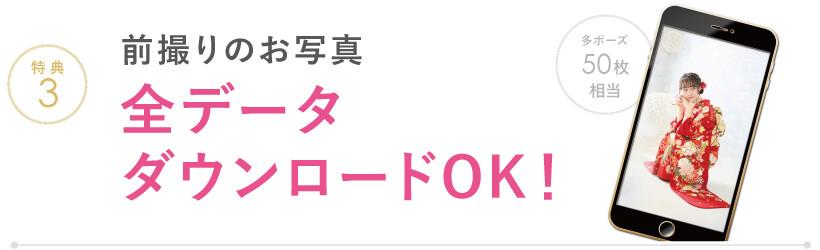 furisode-tokuten003