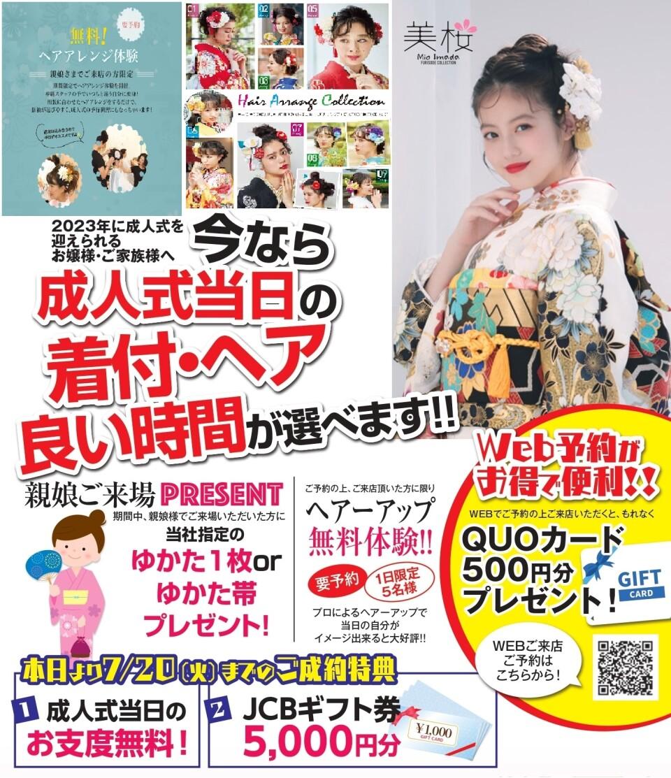 ママ振大判DM オモテ 南行徳_page-0001