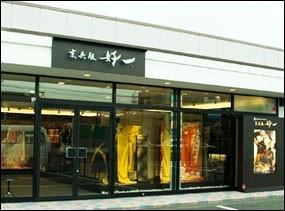 京呉服 好一の店舗画像2