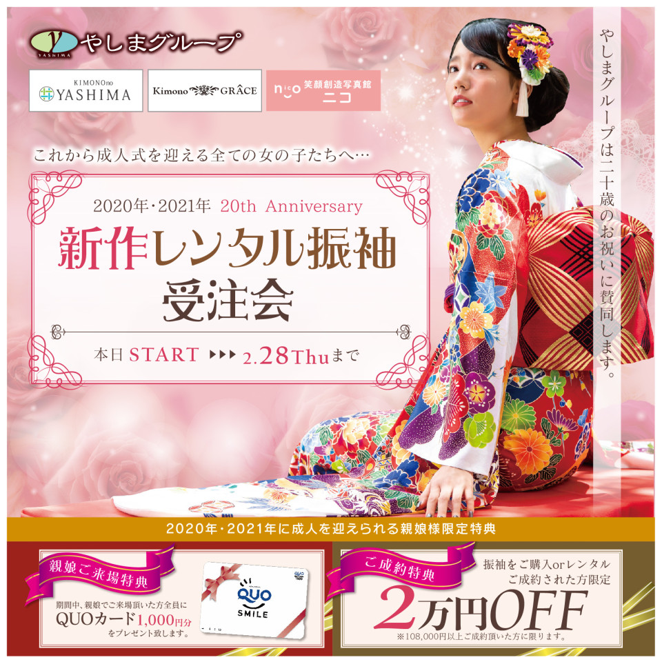 yashima1901_SNSbanner_Feb_アートボード 1