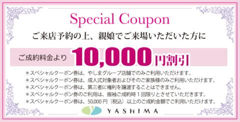 きもののやしま 斐川店の来店特典画像