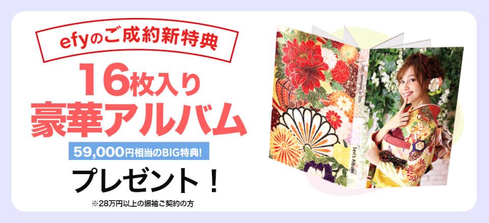 keiyaku-tokuten2_1140-520