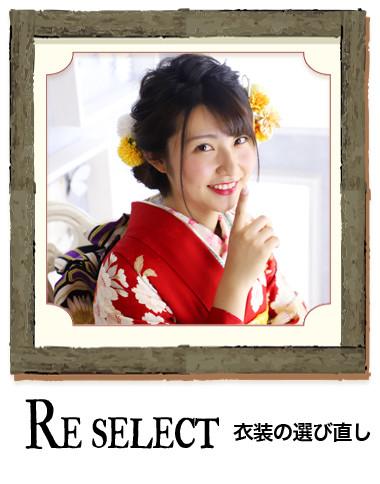 8_Re-SELECT_380-484