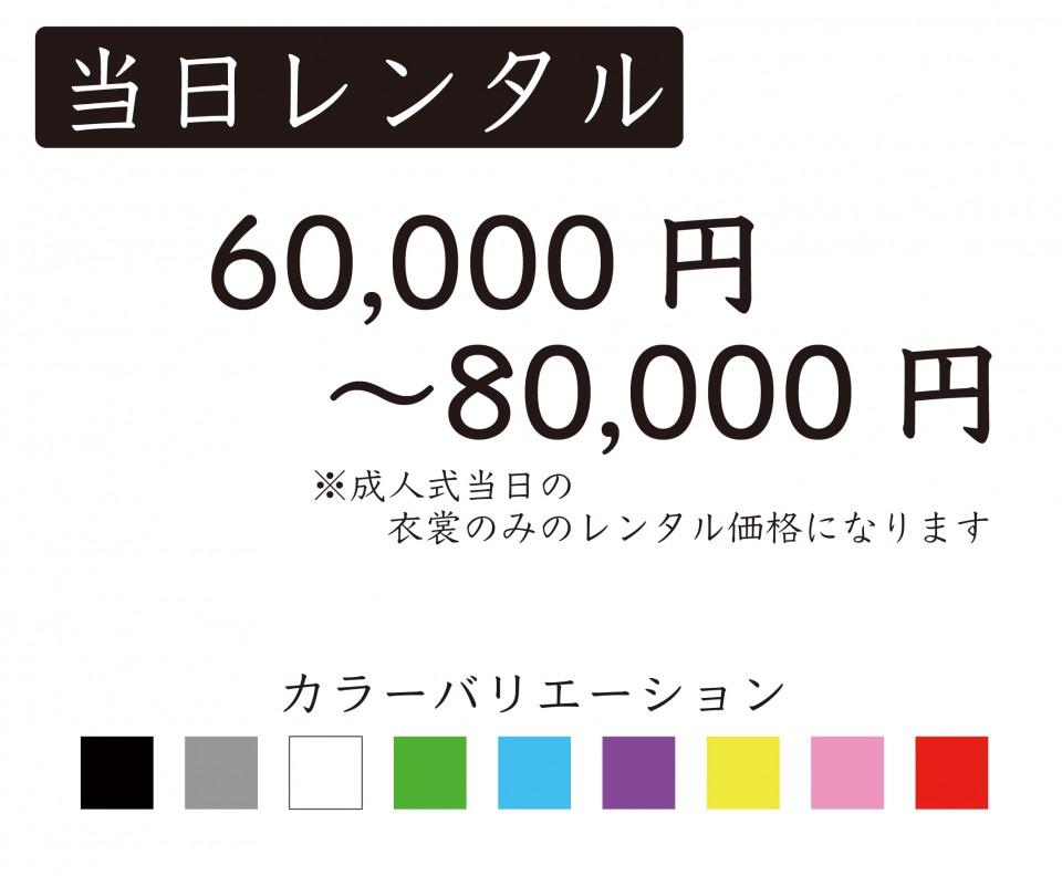 価格_カラー-01