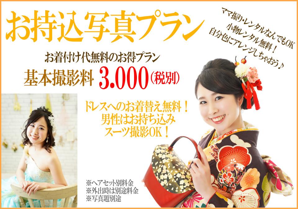 持込パック広告(3M)