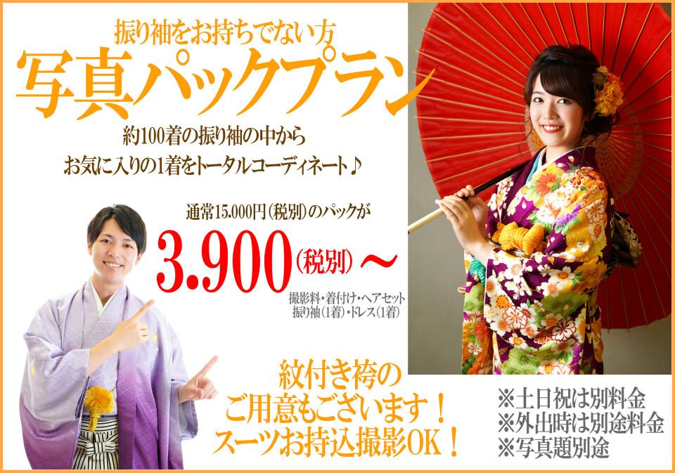 Sパック広告(3M)