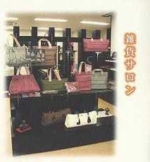 呉服の宇田の店舗画像3