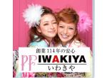 IWAKIYA 大和店の店舗サムネイル画像