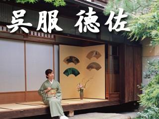 呉服 徳佐の店舗画像1