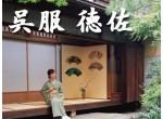 呉服 徳佐の店舗サムネイル画像