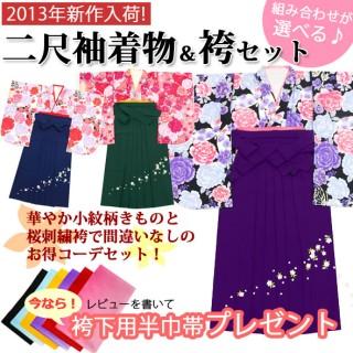刺繍袴セット