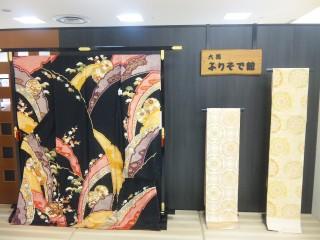 大徳ふりそで館の店舗画像2