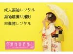 振袖物語館 幕張本店の店舗サムネイル画像