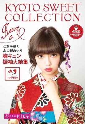 郵送カタログ:KYOTO SWEET KOLLECTION