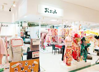 きものおおみ 常陸大宮ピサ―ロ店の店舗画像1