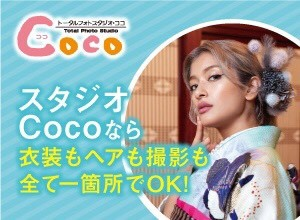 トータルフォトスタジオCoco振袖館 イオン白河店の店舗画像4