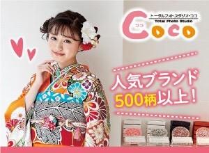 トータルフォトスタジオCoco振袖館 イオン白河店の店舗画像5
