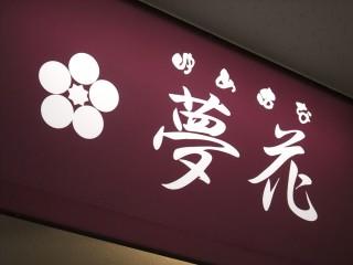 夢花 成増店の店舗画像1