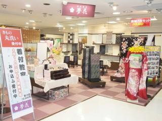 夢花 成増店の店舗画像2