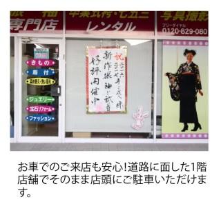 まるやま 奈良ゆうび苑の店舗画像3