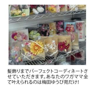 まるやま 大阪梅田ゆうび苑の店舗画像1