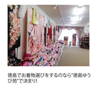 まるやま 徳島ゆうび苑の店舗画像2