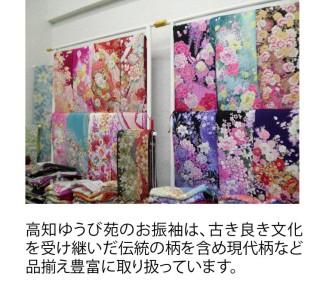 まるやま 高知ゆうび苑の店舗画像2