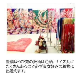 まるやま 豊橋ゆうび苑の店舗画像4
