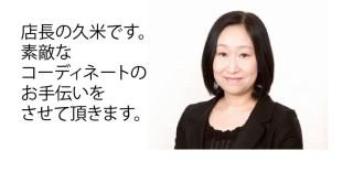 久米店長のスタッフ画像