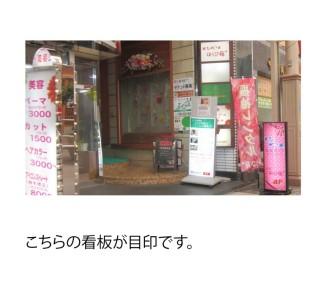まるやま 長崎ゆうび苑の店舗画像2