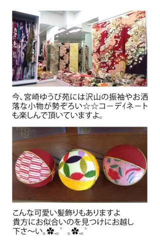 まるやま 宮崎ゆうび苑の店舗画像2