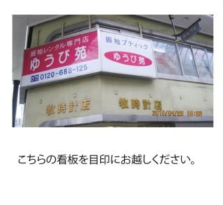 まるやま 大分ゆうび苑の店舗画像3