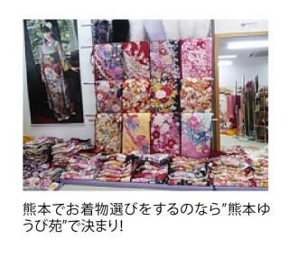 まるやま 熊本ゆうび苑の店舗画像1