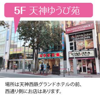 まるやま 天神ゆうび苑の店舗画像4