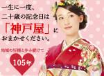 きものの老舗 神戸屋サンロード店の店舗サムネイル画像