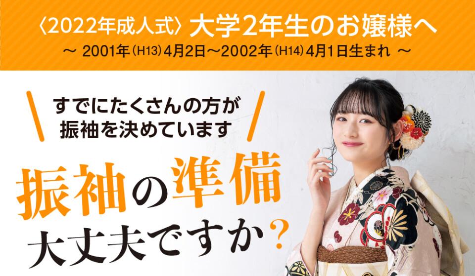 online_furikatsu_R4_3_1