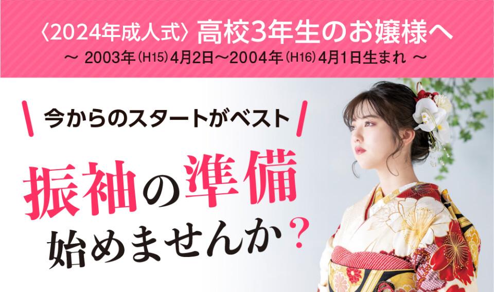 online_furikatsu_R6_1
