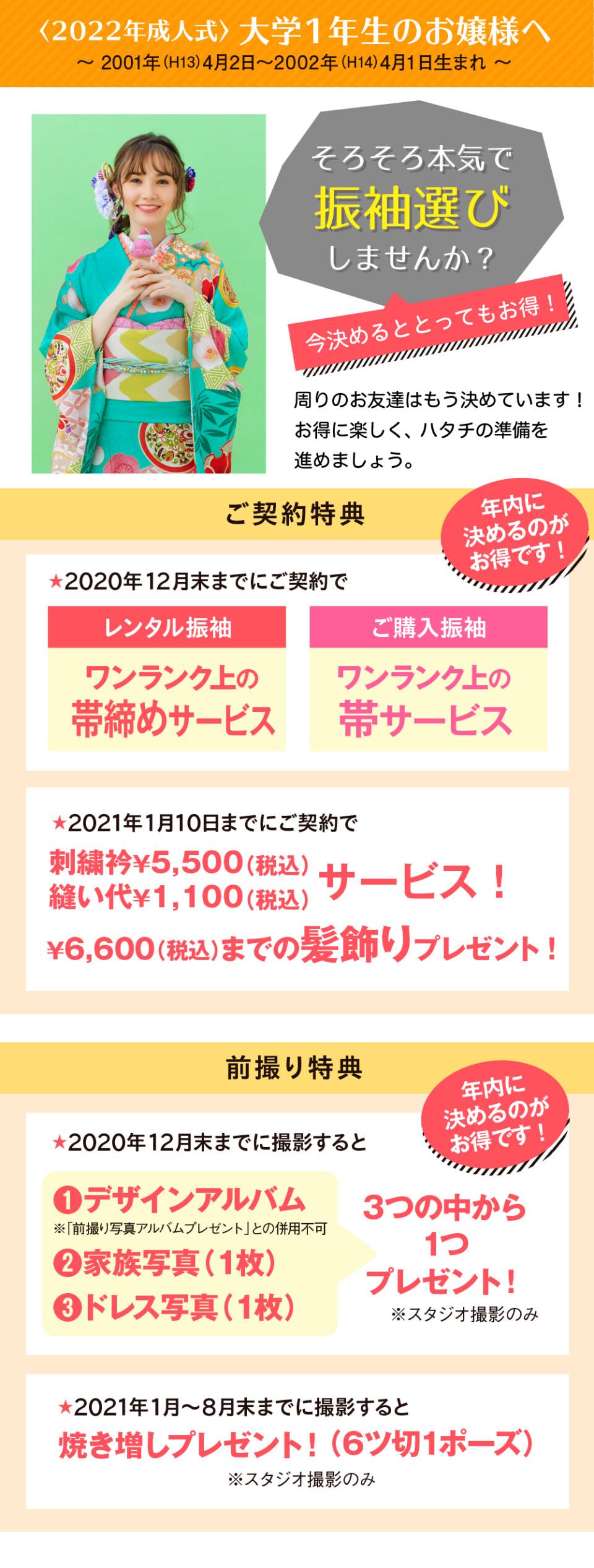 online_furikatsu_R4