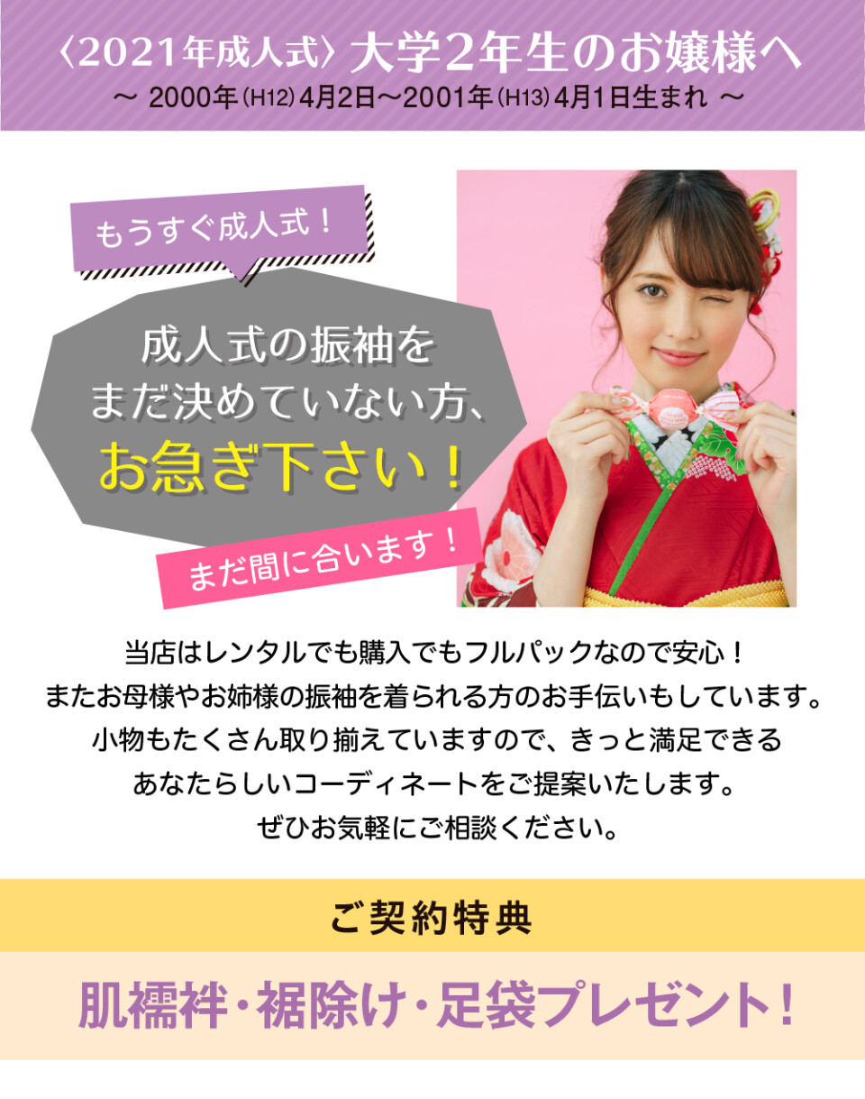 online_furikatsu_R3