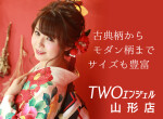 TWOエンジェル 山形店の店舗サムネイル画像