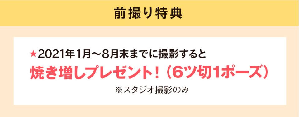 online_furikatsu_R4_3_2