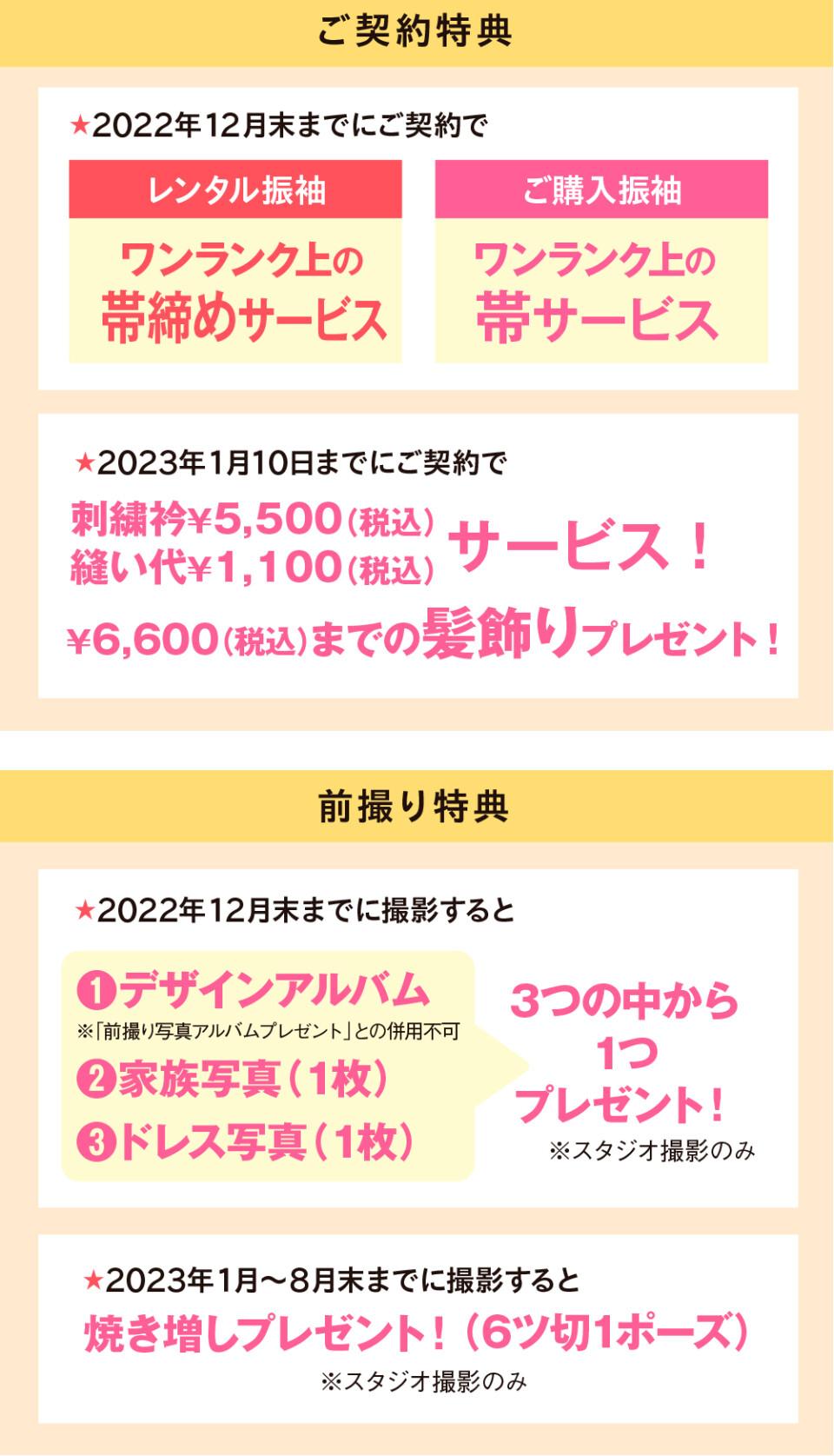 online_furikatsu_R6_2