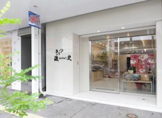 きもの渡久の店舗画像1