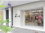きもの渡久の店舗サムネイル画像