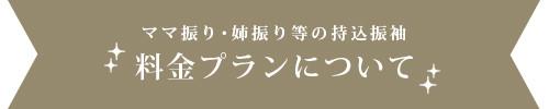 furisode_mama_h2_2
