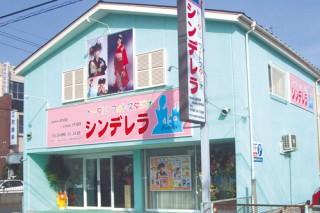 トータルフォトスタジオ シンデレラの店舗画像1