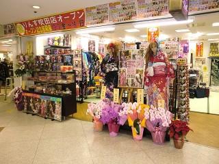 りんず吹田店の店舗画像1